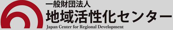 一般財団法人 地域活性化センター